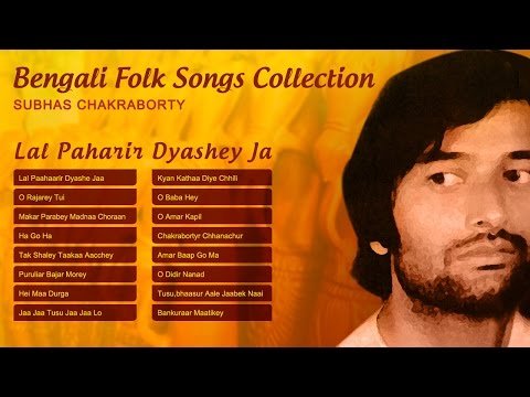 Bengali Folk Songs | Subhash Chakraborty | Jhumur Songs of Bengal