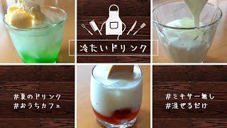 【夏に飲みたい冷たいドリンク】4品!ミキサー無し!混ぜるだけ!