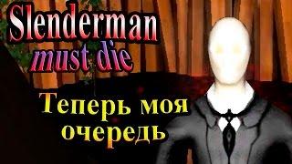 - Slenderman must die Слендер должен сдохнуть Теперь моя очередь