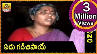 Yedu Gadichipaaye || Telangana Folk songs || Pailam