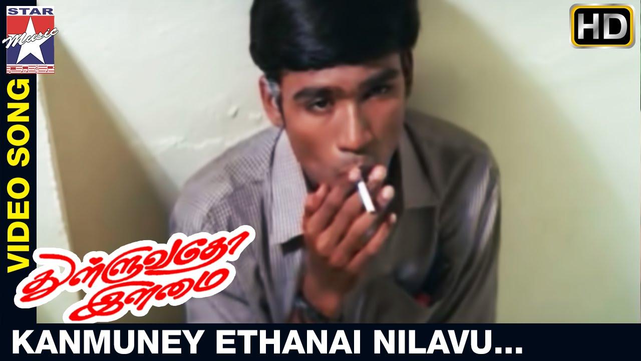 Thulluvadho Ilamai - All Songs Lyrics & Videos