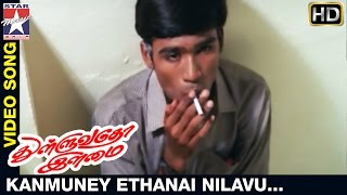 Thulluvatho Ilamai Tamil Movie | Kanmuney Ethanai Video Song | Dhanush | Sherin | Yuvan Shankar Raja