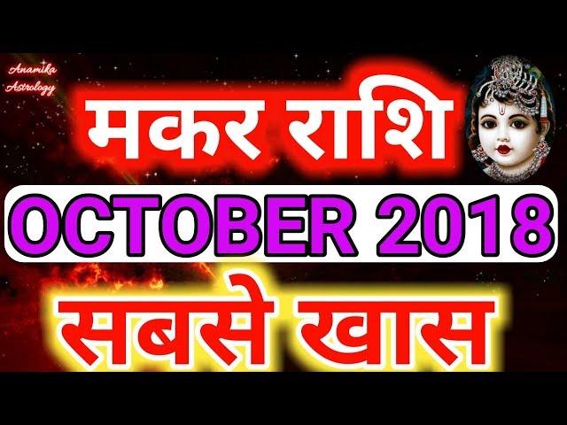 Makar rashi October 2018 rashifal in hindi/Capricorn october 2018/??? ?????? ??????? 2018