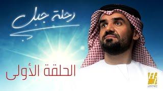 بالفيديو .. حسين الجسمي يتحدث عن سبب نجاح 'بشرة خير'