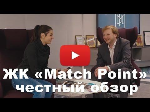 Обзор ЖК «Match Point» от застройщика Волей Гранд, 21.03.2017