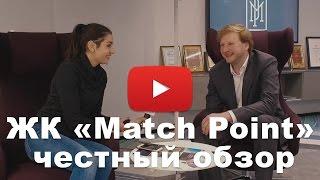 Обзор ЖК «Match Point» от застройщика Волей Гранд