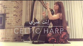 Enta Omri  إنت عمري (Oum Kalthoum) on Celtic Harp