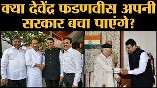 क्या Maharashtra CM Devendra Fadnavis और Ajit Pawar के पास Floor Test लायक विधायक हैं?