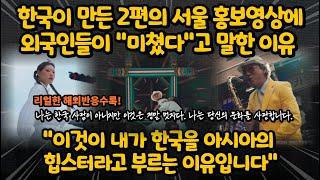 한국이 만든 2편의 서울 홍보영상에 외국인들이 &quo…