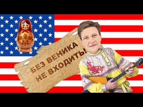 США Америка Русская Баня _Zabugrom_Life