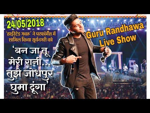 Guru Randhawa Live Full Show Jodhpur 24/05/2018    Guru Randhawa Live  Jodhpur Rajasthan 2018