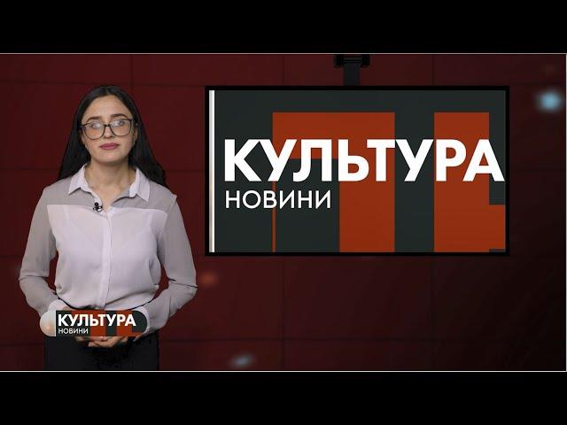 #КУЛЬТУРА_Т1новини | 10.09.2020