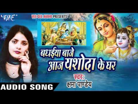 Chhama Pandey - Audio Jukebox - Bhojpuri Bhakti Song 2016