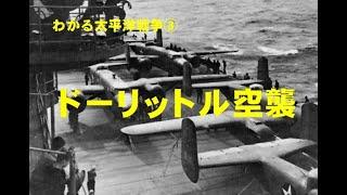 敗戦への道③ ドーリットル空襲