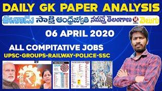 Daily GK News Paper Analysis in Telugu | GK Paper Analysis in Telugu | 06-04-2020 all Paper Analysis