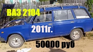 Купили за 50000 руб. 2011 Года, Ваз 2104.