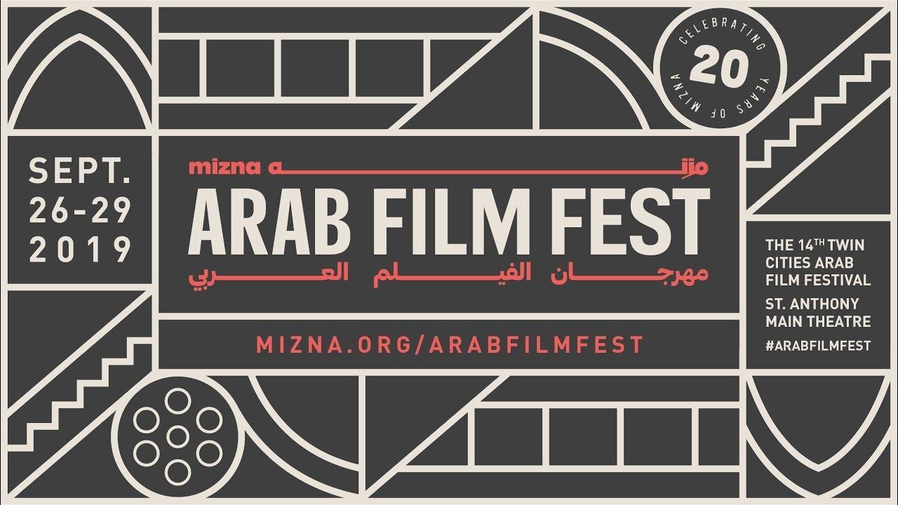 Download Mizna's 14th Arab Film Fest Trailer