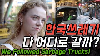 한국에 밤마다 쌓이는 쓰레기 어디로 가는걸까? 쓰레기차를 따라가봤다! [외국인코리아]