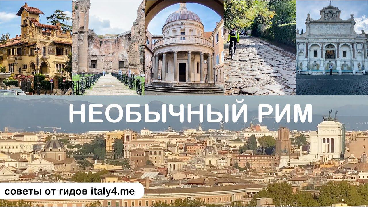 5️⃣ интересных достопримечательностей Рима 🏛️ советы от гидов