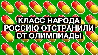 Россию отстранили от Олимпиады | Класс народа