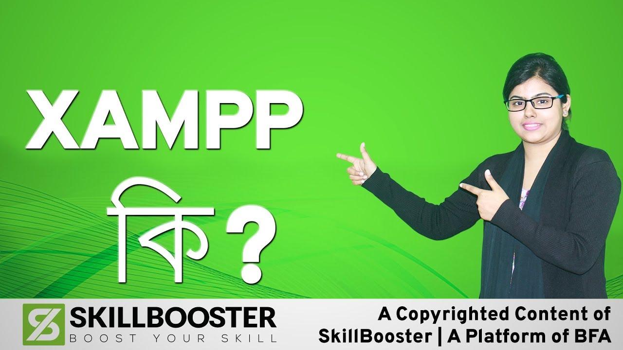 What is XAMPP? জ্যাম্প কি?