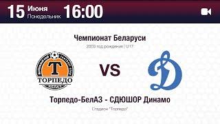 Торпедо БелАЗ СДЮШОР Динамо U17