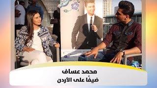 محمد عساف .. ضيفًا على الأردن