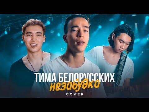 Тима Белорусских - Незабудка (cover By Montana Rose)