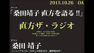 2015/10/26 直方ザ・ラジオ(第12回) 「桑田靖子 直方を語る!!」