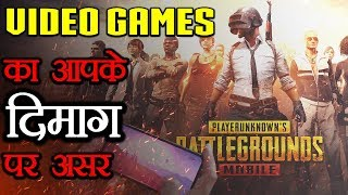 PUBG खेलने वाले, ज़रा ये देख लो | Positive and Negative Effects of Video Games on the Human Brain