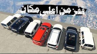 قراند 5 #قفز من اعلى مكان بالمدينة..!! | GTA V