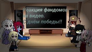 Реакция фандомов на видео. | спец.выпуск 1 | Читайте описание.