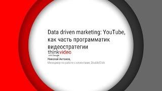 Data driven marketing: YouTube, как часть программатик видеостратегии