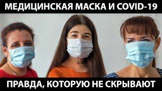 медицинские маски против коронавируса COVID-19. Коротко о главном