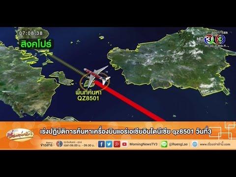 เรื่องเล่าเช้านี้ เร่งปฏิบัติการค้นหาเครื่องบินแอร์เอเชียอินโดนีเซีย qz8501 วันที่3  (30 ธ.ค.57)