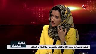 حضرموت .. تنامي السخط الشعبي ضد ممارسات الإمارات | حديث المساء