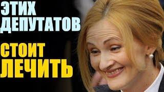Самые ненормальные проекты законов от депутатов!
