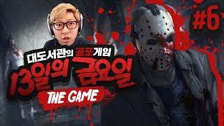 13일의 금요일] 대도서관 공포게임 실황 6화 - 죽음에서 돌아온 자! feat.대토미 (Friday the 13th : The Game)