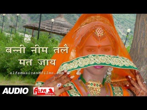 Marwadi Wedding Lok Geet Song Banni Neem Tale Mat Jaay   Rajasthani Banna Banni