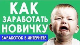 Хочешь зарабатывать 100000 рублей в месяц СМОТРИ ЗДЕСЬ