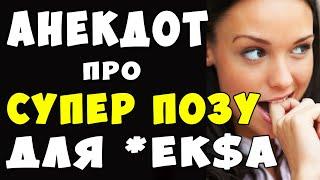 АНЕКДОТ про Супер Позу с Женой Самые Смешные Свежие Анекдоты