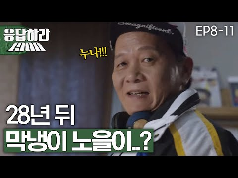 Reply1988 Nothing can't be more shocking than this! No-el in 2015! 151128 EP8