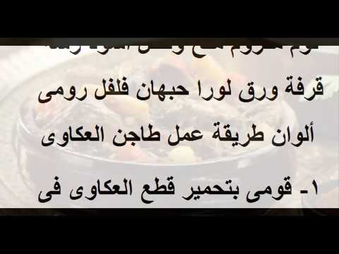 طاجن العكاوي المصري