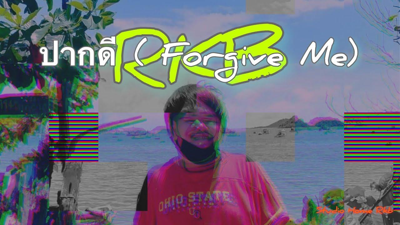 ปากดี ( forgive me ) - Rkb x Ti   Prod.BoungG (lyrics Mv)