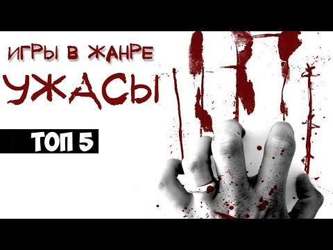 ТОП 5 лучших страшных игр для ПК, жанра Ужасы ( Видео обзор survival horror)