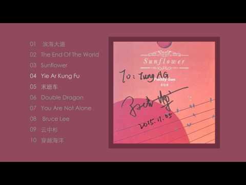 [Order album] SUNFLOWER (2015) - PADDY SUN