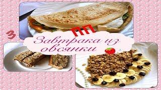 ▯ ПП завтраки из ОВСЯНКИ / ДИЕТИЧЕСКИЕ РЕЦЕПТЫ ▯ ПП и ЗОЖ