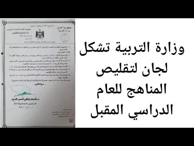 خبر مفرح وزارة التربية تشكل لجان لتقليص المناهج للعام الدراسي المقبل 2020 2021 Youtube