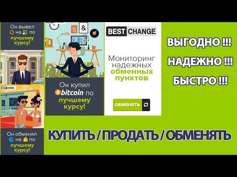 Выгодный обмен биткоинов и других криптовалют - продать, купить, обменять Btc