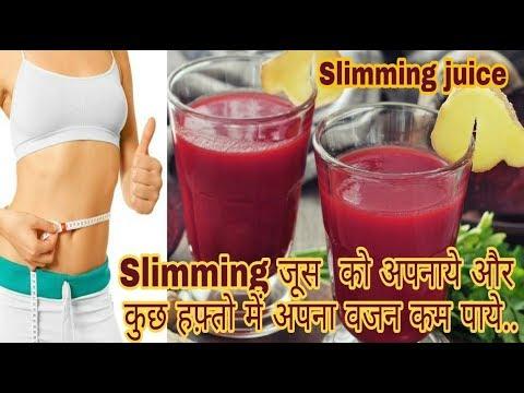 Low Calorie Juice / Veg Slimming Juice Recipe In Hindi (ताजे सब्जियों का रस) 🍹